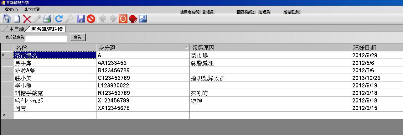 短租管理系統 -中科軟體網-車輛管理系統 - 產品資訊-黑名單資料檔
