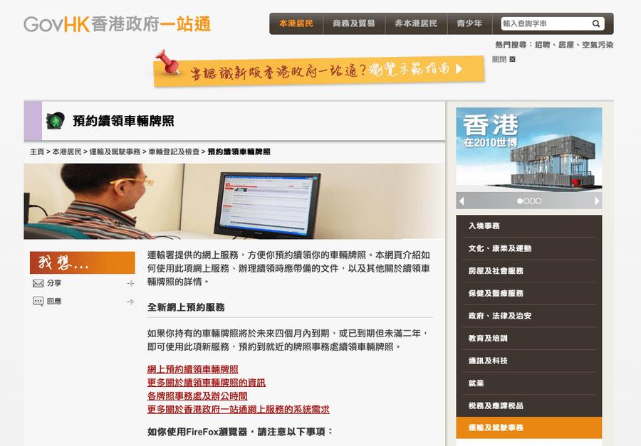 運輸處推出網上預約續牌費服務 : 香港第一車網 Car1.hk