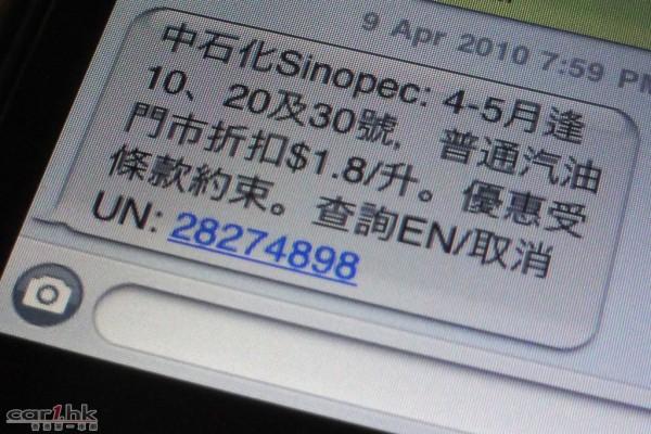 中國石化最新入油優惠高達 $1.8 人人有份 : 香港第一車網 Car1.hk
