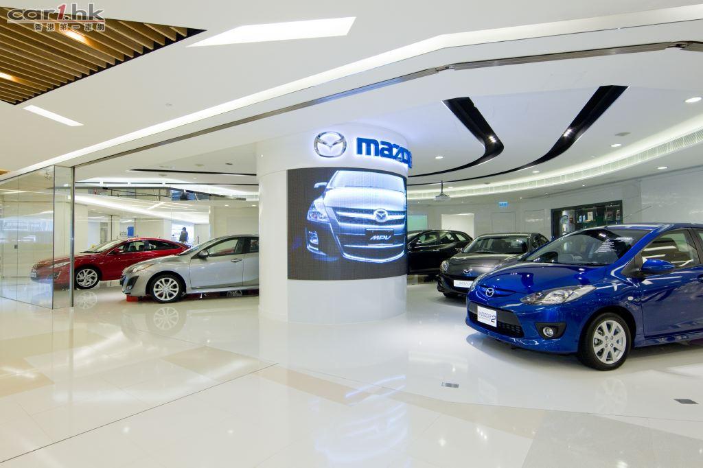 Mazda 沙田全新陳列室終於開幕 : 香港第一車網 Car1.hk