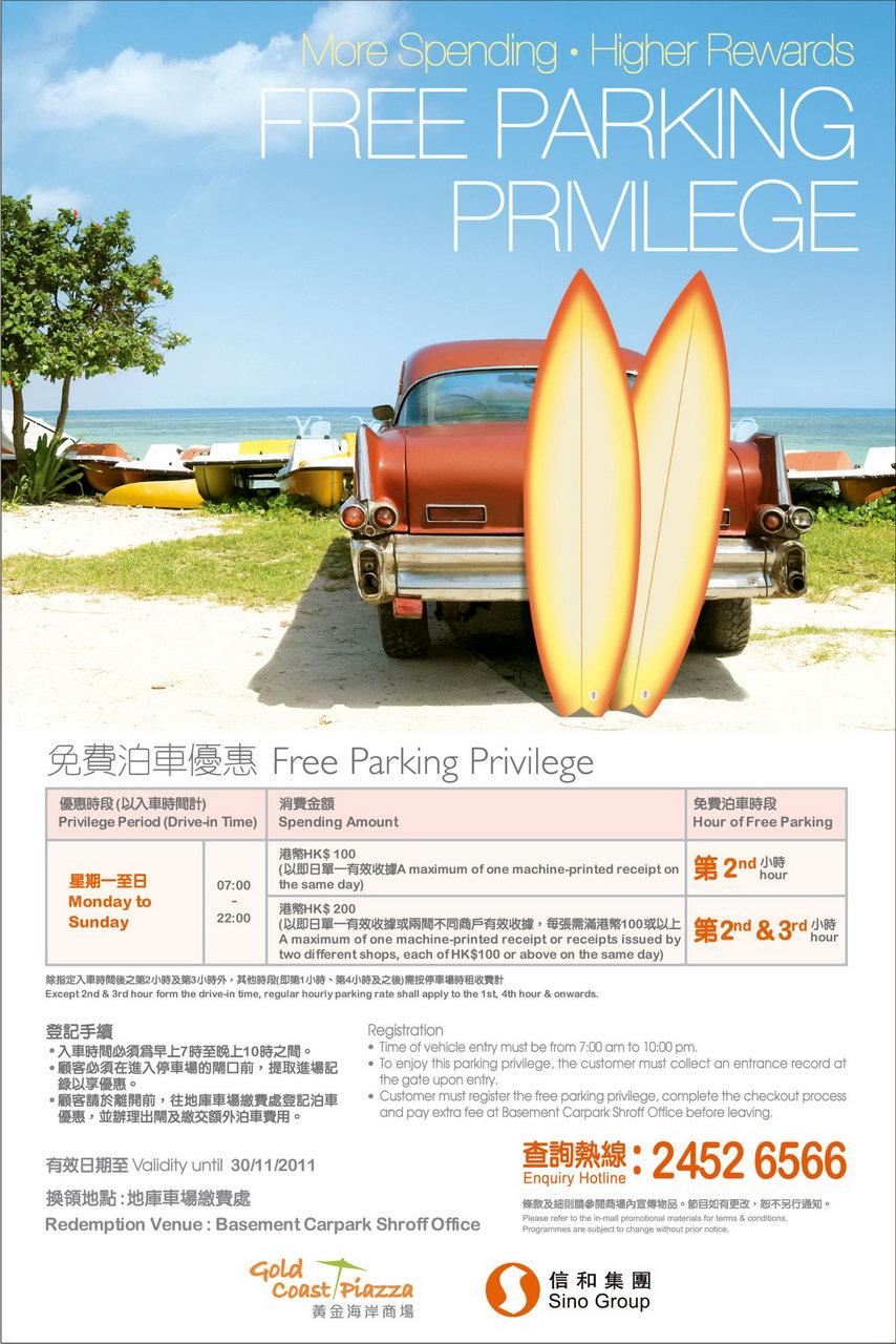 黃金海岸商場10月泊車優惠 : 香港第一車網 Car1.hk