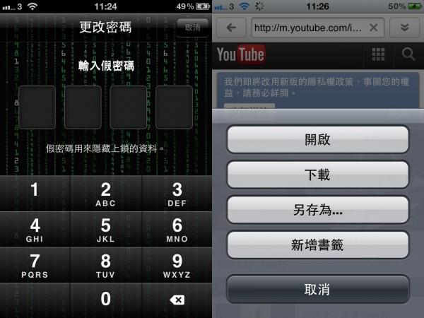 不能看的秘密 iSafePlay 幫你隱藏私人檔案(iPhone App) : 香港第一車網 Car1.hk