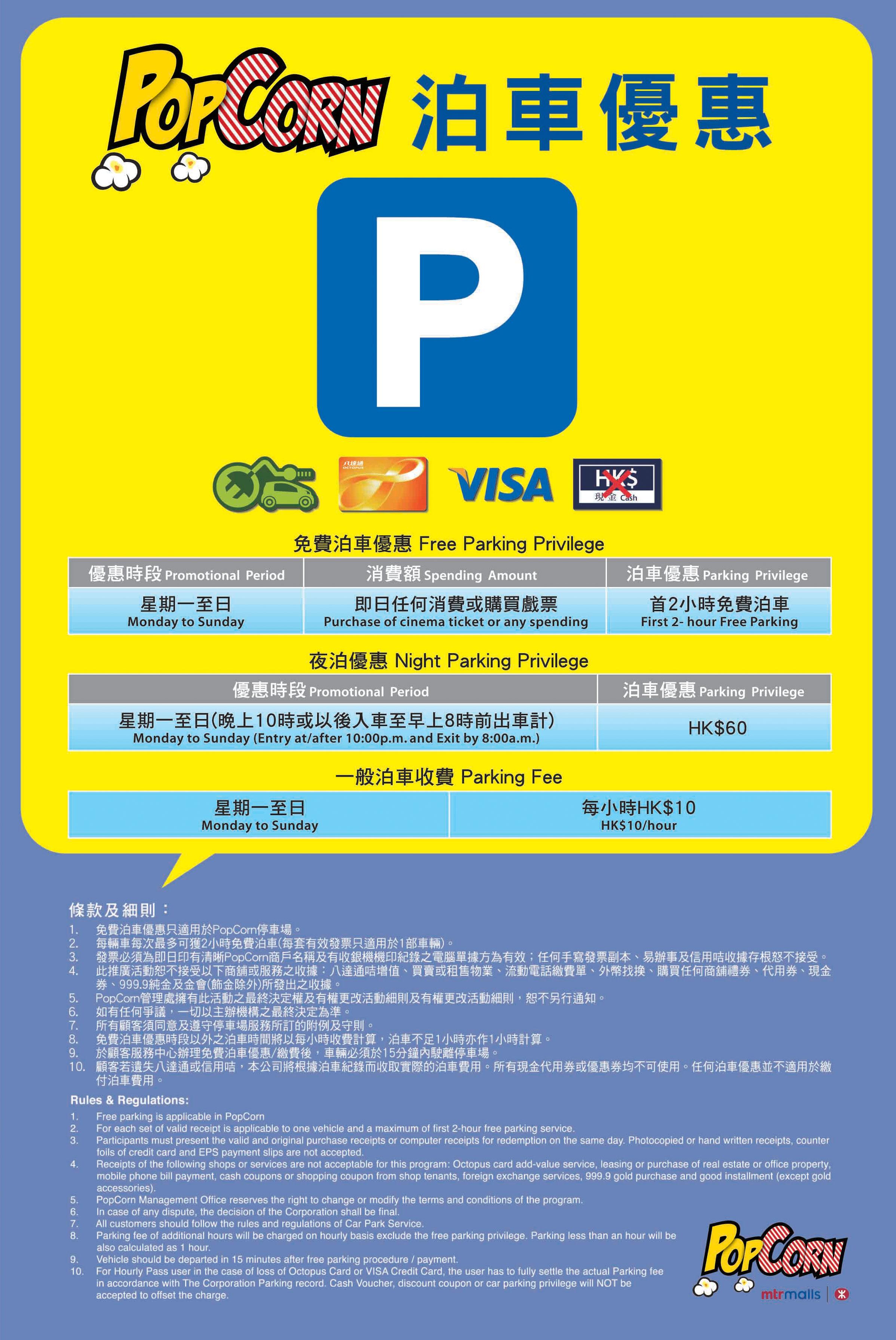 將軍澳 PopCorn 泊車優惠 : 香港第一車網 Car1.hk