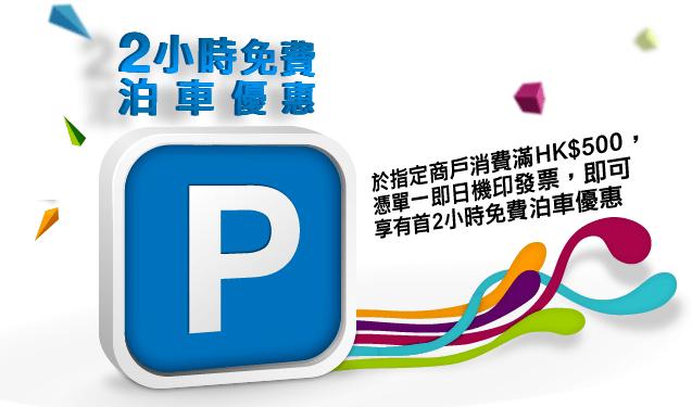美麗華商場 6 月免費泊車優惠 : 香港第一車網 Car1.hk