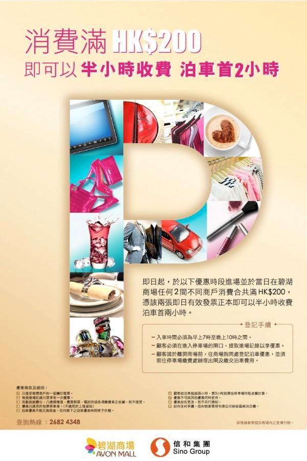碧湖商場消費泊車優惠 : 香港第一車網 Car1.hk