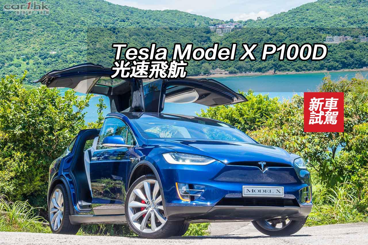 Tesla Model X P100D 光速飛航 : 香港第一車網 Car1.hk