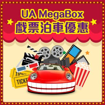 MEGABOX UA 戲票3小時免費泊車優惠 : 香港第一車網 Car1.hk