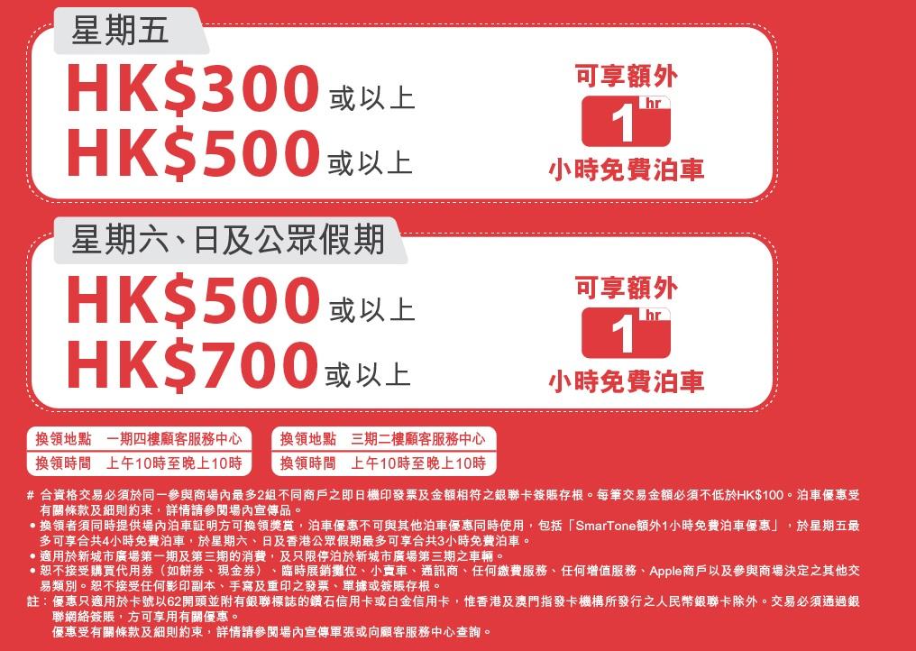 泊車優惠:新城市廣場銀聯卡消費免費泊多 1 小時 : 香港第一車網 Car1.hk