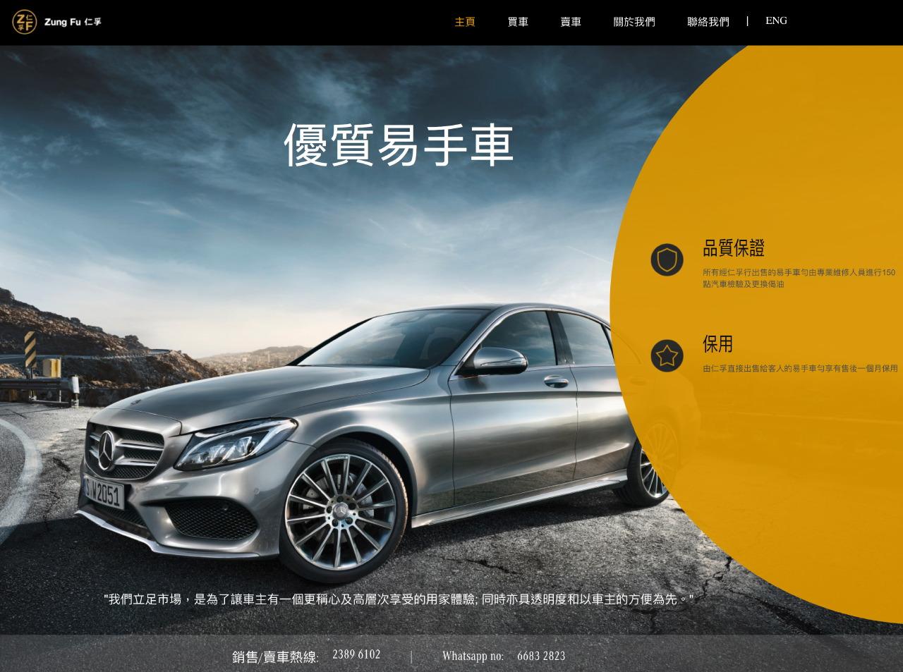 平治十一月易手車車展 : 香港第一車網 Car1.hk