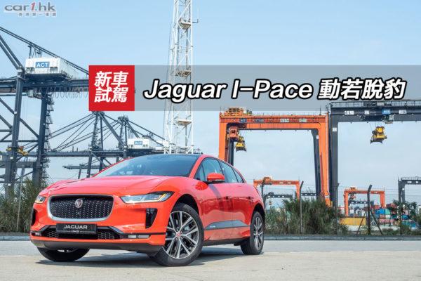 Jaguar I-Pace 動若脫豹 : 香港第一車網 Car1.hk