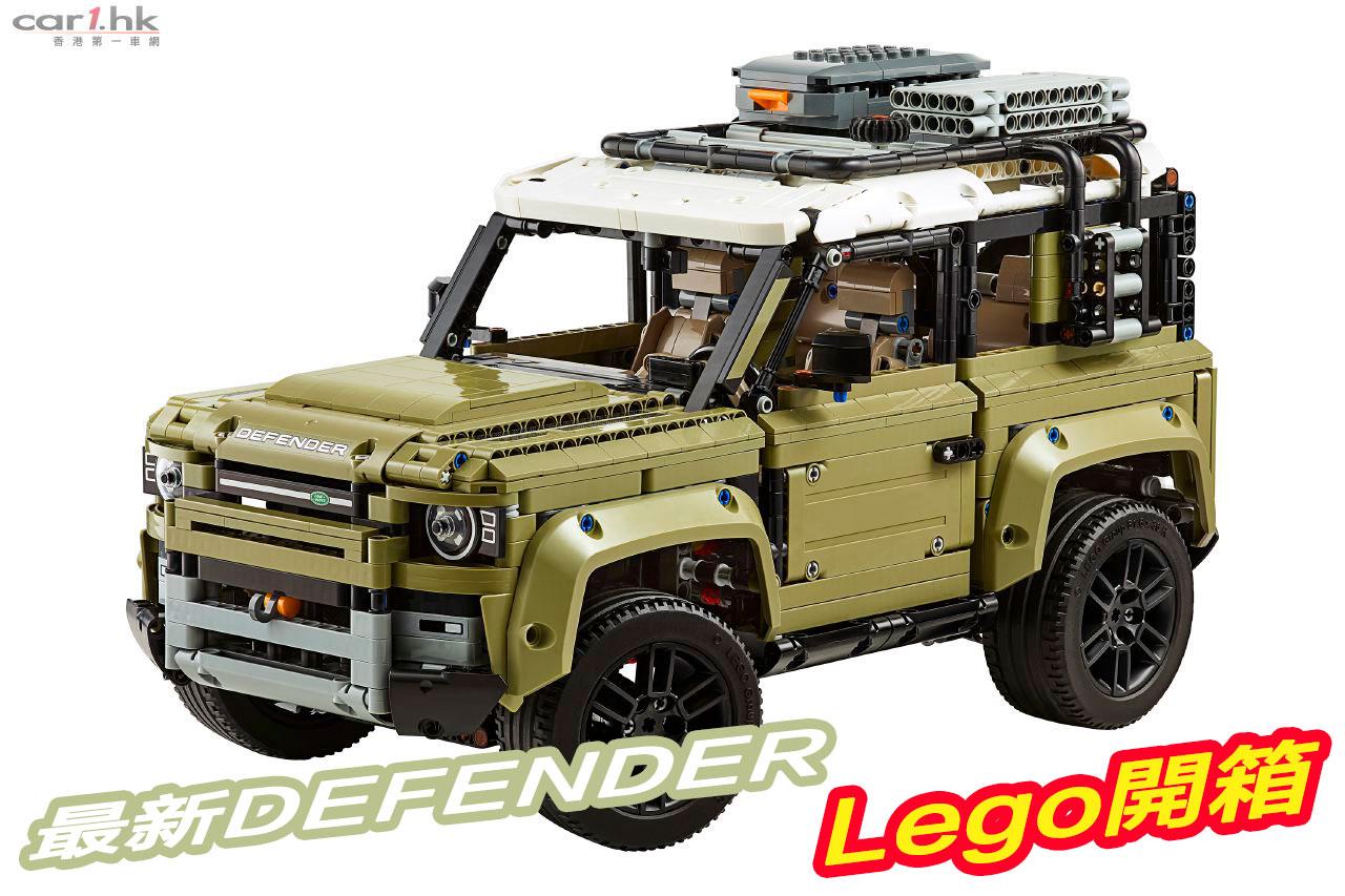 【香港開箱短片】LEGO Technic 最新 Land Rover Defender 到手 : 香港第一車網 Car1.hk