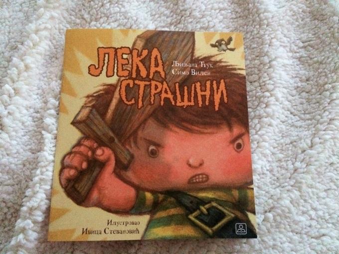 leka strasni knjiga za decu