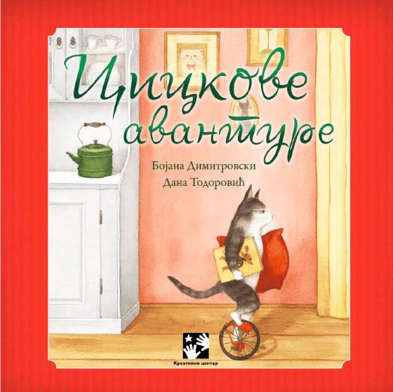 cickove avanture knjige za decu preporuka