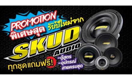 Promotion พิเศษสุดรับปีใหม่ จากSKUD