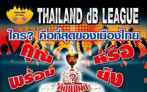 THAILAND dB LEAGUE 2015 ใคร? คือที่สุดของเมืองไทย แล้วพบกัน!!!!
