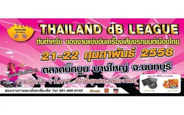 พบกับการแข่งขันเครื่องรถยนต์ที่สุดยอดในเมืองไทย Thailand dB League 2015 ในวันที่ 20-21 กุมภาพันธ์ 2