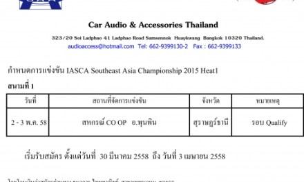 กําหนดการแข่งขัน IASCA Southeast Asia Championship 2015 และรับสมัค สนามที่1 2-3 May 2015