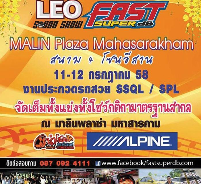 leo fast 11-12 กรกฎาคม 2558 จ.มหาสารคาม
