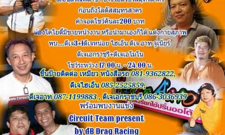 สมุทรสาคร Caraudiorally Ontour  Circuit Team Present by dB Drag Racing