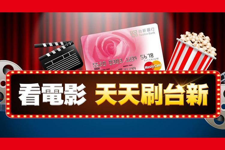電影刷卡購票 最優享6折優惠|卡優新聞網