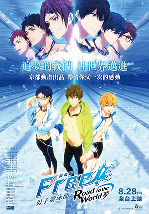 最新電影 《劇場版 FREE! 男子游泳部 -Road to the World-夢》免費|線上看|小鴨影音|中字|HD|高清|外流|酷播|小鳥影音 ...