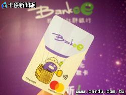 【新卡】全臺首張Bankee社群信用卡上市!回饋?%自己決定|卡優新聞網