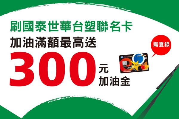 臺塑聯名卡加油滿額 贈300元加油金 卡優新聞網