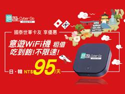 意遊購WiFi 日本/韓國日租95元 | 卡優新聞網
