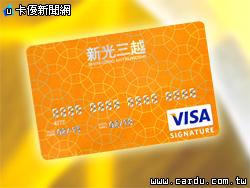 新光銀行-新光三越御璽聯名卡 | 卡優新聞網