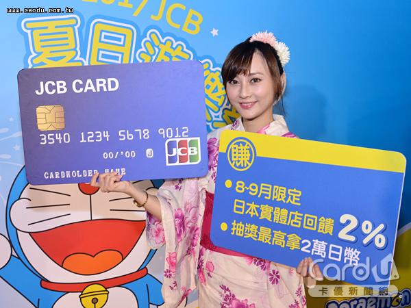 JCB信用卡日本遊樂去 25家現金回饋總整理|卡優新聞網