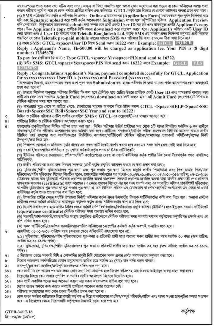 Gas Transmission Company Ltd. Job Circular 2018