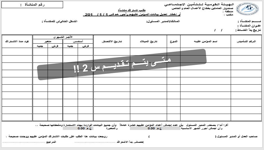 كتابة وإعداد س 2 – استمارة 2 تأمينات