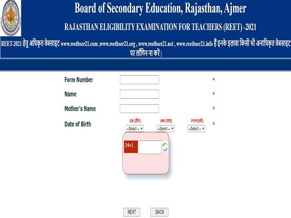 आरईईटी एडमिट कार्ड 2021 जारी