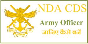 NDA kya hai Army Officer kaise bane