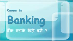 बैंक में क्लर्क बनने के लिए क्या करें, आईबीपीएस की जानकारी