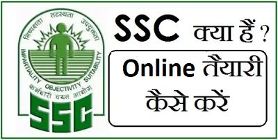 SSC की ऑनलाइन तैयारी कैसे करें