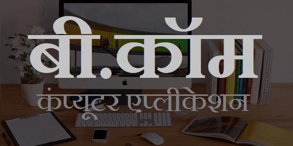 बी.कॉम. कंप्यूटर एप्लीकेशन क्या हैं, पूरी जानकारी हिन्दी में