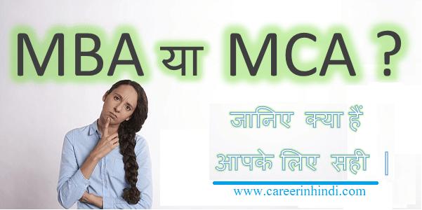 ग्रेजुएशन के बाद MBA या MCA क्या करें ?