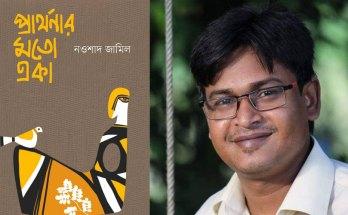বইমেলায় আসছে নওশাদ জামিলের 'প্রার্থনার মতো একা'