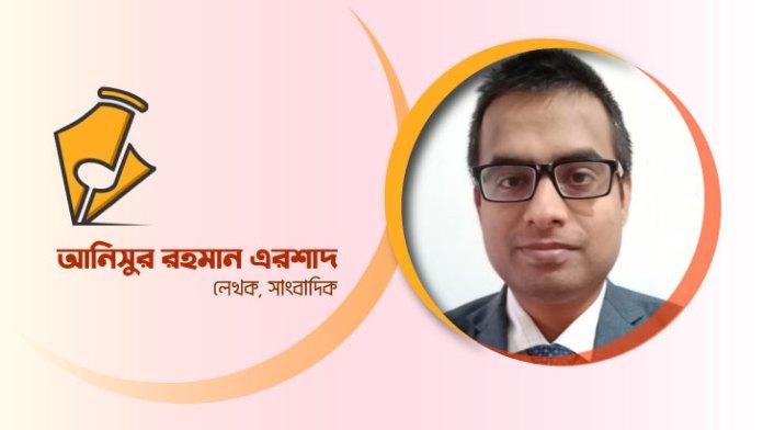 আনিসুর রহমান এরশাদ