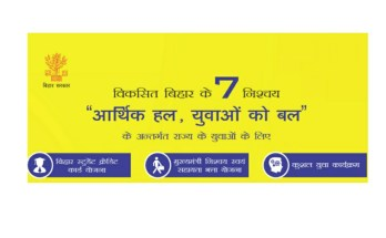 बिहार मुख्यमंत्री स्वयं सहायता भत्ता योजना, बेरोजगारी भत्ता 1000 रुपए