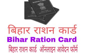 बिहार राशन कार्ड फॉर्म : ऑनलाइन आवेदन , Bihar Ration Card