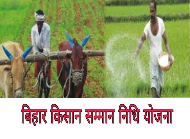 बिहार किसान सम्मान निधि योजना