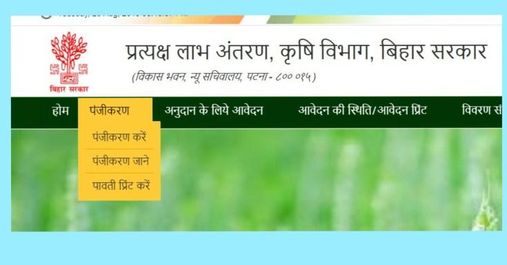Bihar Kisan Samman Nidhi Yojana 2019 Online Registration