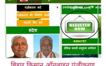 बिहार किसान ऑनलाइन पंजीकरण
