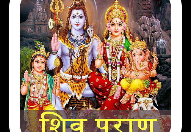 shiv puran ki kahaniya in hindi