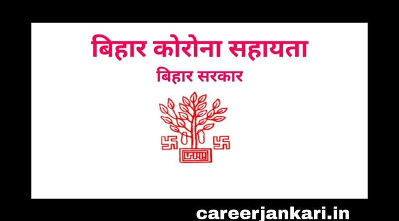 Bihar corona sahayata yojana