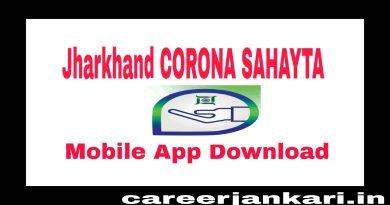 Jharkhand Corona Sahayta App Download