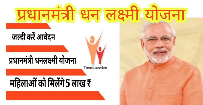 प्रधानमंत्री धन लक्ष्मी योजना