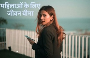Women Life insurance Policy